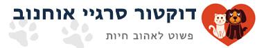 וטרינר תורן בתל אביב 24 שעות ביממה